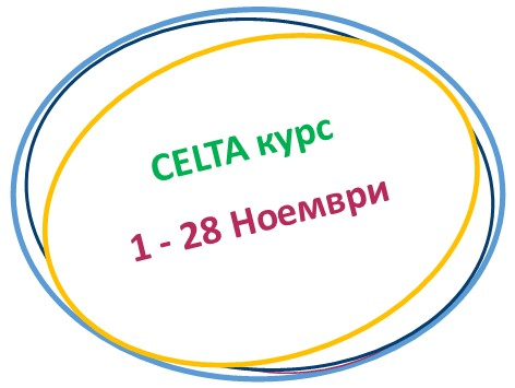 CELTA курс Ноември 2017